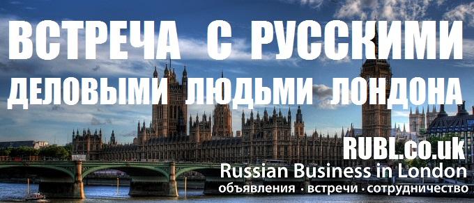 Русский Бизнес в Лондоне
