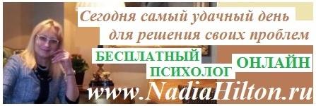 Бесплатный психолог онлайн. Консультация психолога. Надя Хилтон.
