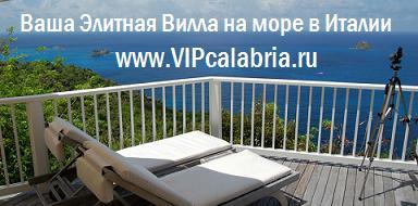 ВАША ЭЛИТНАЯ ВИЛЛА НА МОРЕ В ИТАЛИИ - WWW.VIPCALABRIA.RU